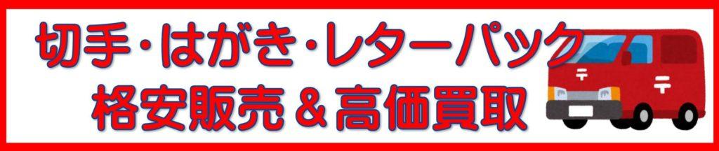 豊橋金券ショップフリーチケット|切手・はがき・レターパック販売買取