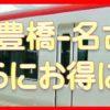 当店の名鉄 豊橋-名古屋の切符をお得に使う方法