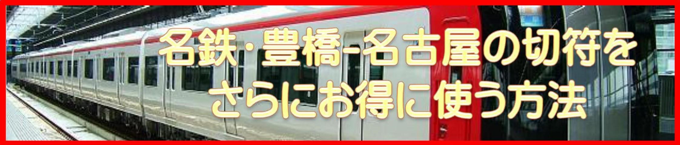 豊橋金券ショップフリーチケット|名鉄豊橋-名古屋特割きっぷ