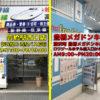 フリーチケット豊橋駅西口中央店が選ばれる人気の理由|豊橋市内のフリーチケット店舗の紹介