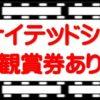 豊橋ユナイテッドシネマで使える映画観賞券あります!!