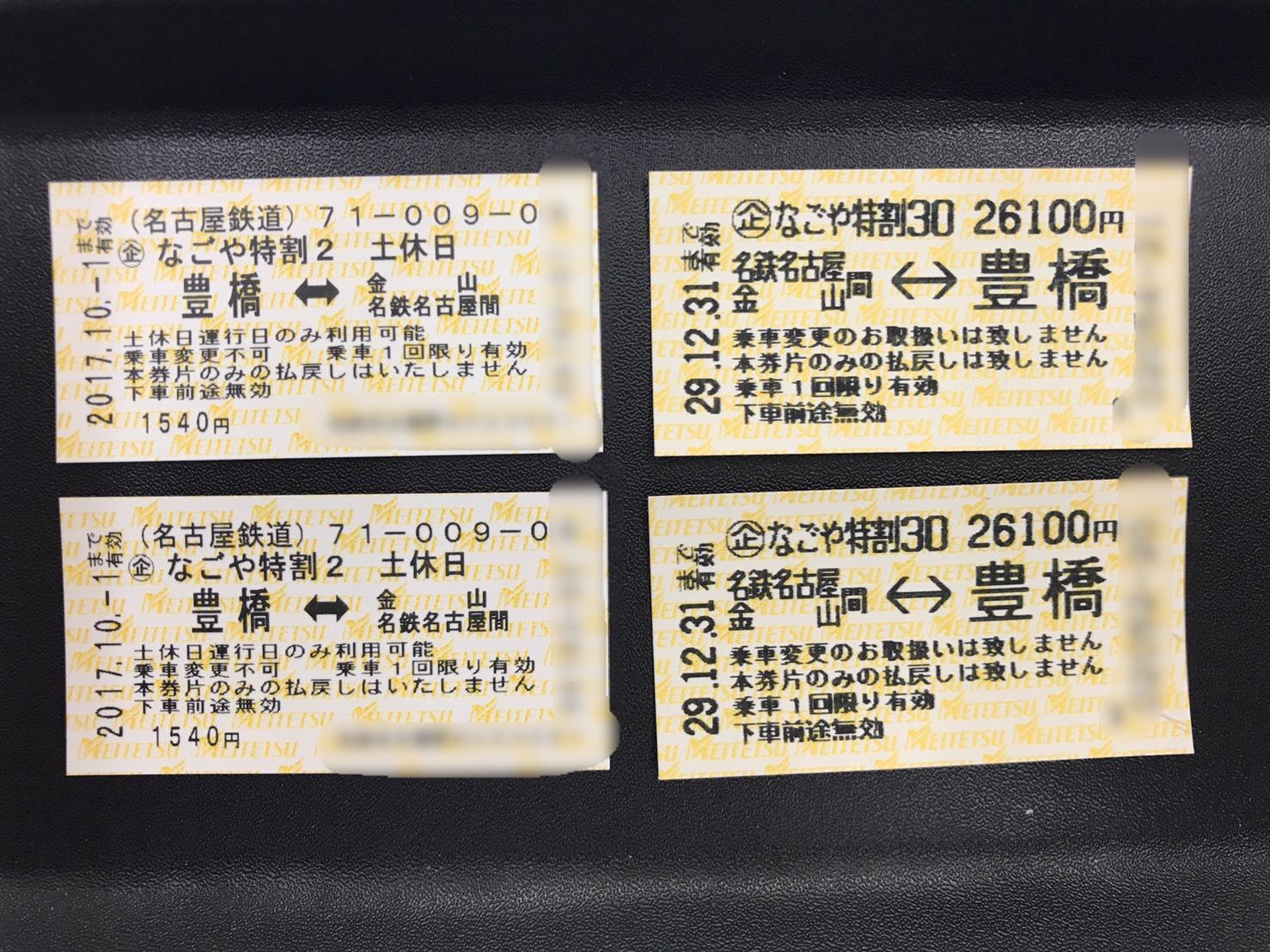 豊橋金券ショップフリーチケット|名鉄豊橋‐名古屋特割