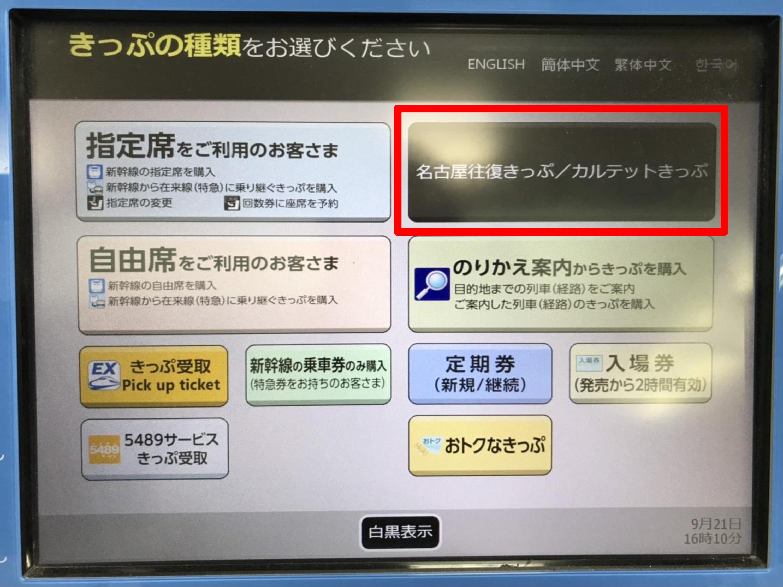 豊橋金券ショップフリーチケット|新幹線変更券購入