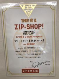 豊橋金券ショップフリーチケット|認定ZIPSHOP