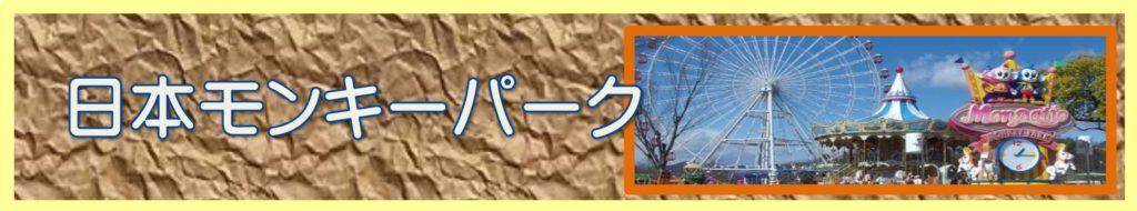 豊橋金券ショップフリーチケット|モンキーパーク
