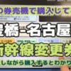 【動画で解説】豊橋駅の券売機で新幹線変更券の買い方