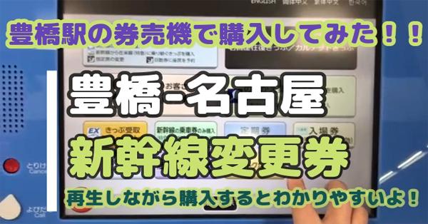 豊橋金券ショップフリーチケット|新幹線変更券