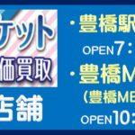 豊橋市内のフリーチケット店舗の紹介