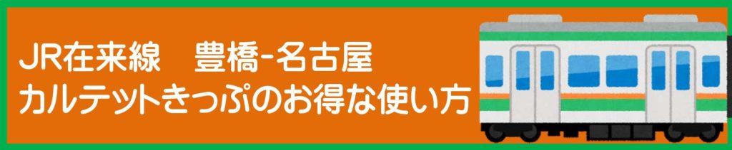 豊橋金券ショップフリーチケット|豊橋-名古屋カルテットきっぷ