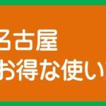 JR在来線 豊橋‐名古屋カルテットきっぷのお得な使い方
