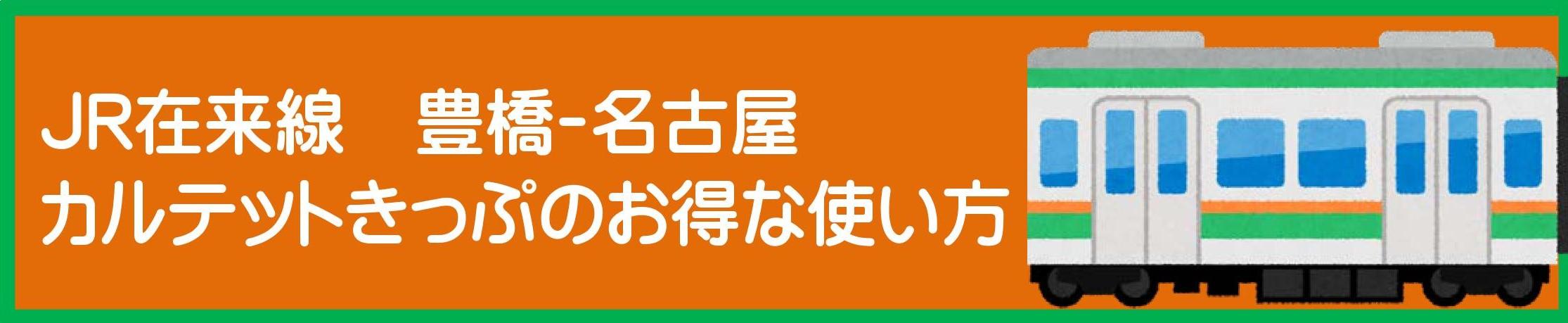 豊橋金券ショップフリーチケット|カルテットきっぷのお得な使い方