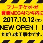 豊橋MEGAドンキ内にフリーチケットがオープンします(*'▽')