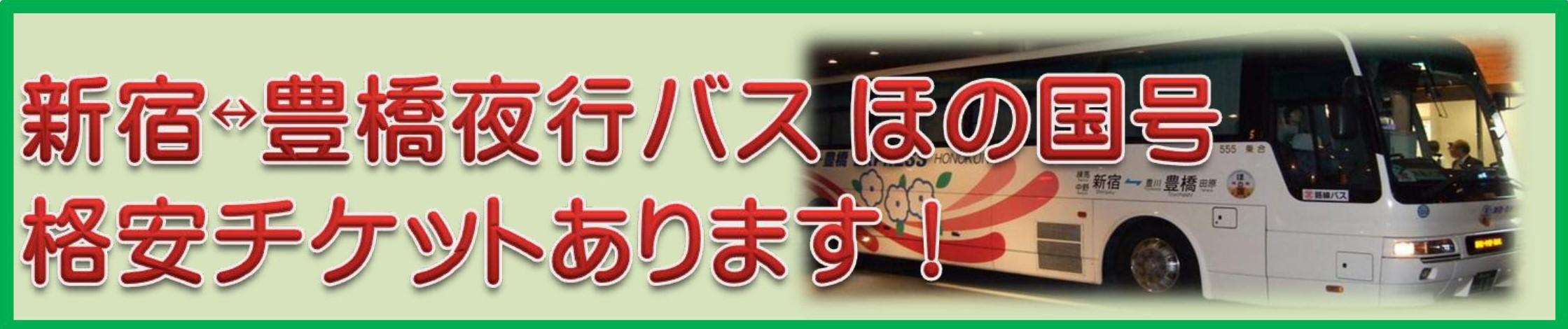 豊橋金券ショップフリーチケット|夜行バス・ほの国号
