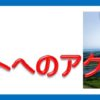 三島駅からおすすめスポットの紹介