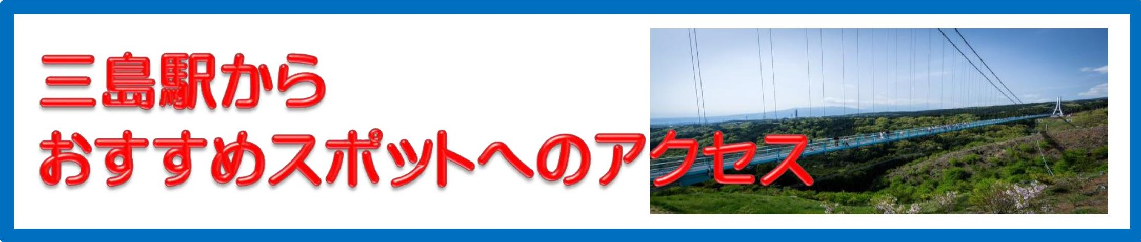 豊橋金券ショップフリーチケット|三島