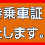 名鉄株主優待乗車証を買取します!!