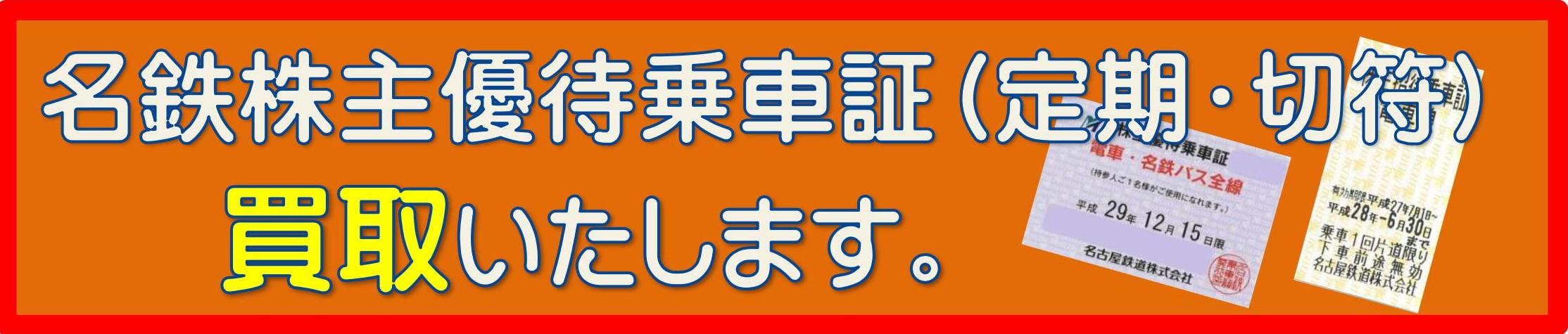 豊橋金券ショップフリーチケット|名鉄株主優待券買取します