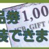 商品券・ギフト券のプレゼント包装できます!