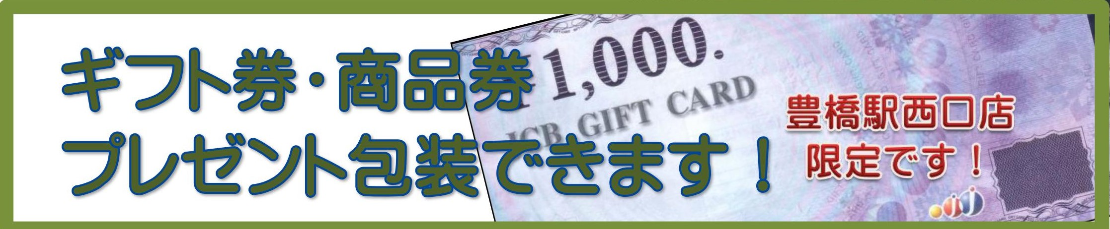 豊橋金券ショップフリーチケット|ギフト券包装