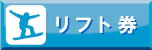 豊橋金券ショップフリーチケット|リフト券高価買取