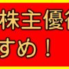 マクドナルド株主優待券がお得!!