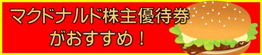 豊橋金券ショップフリーチケット|マクドナルド株主優待券