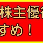 マクドナルド株主優待券がおトク!