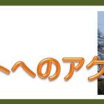 小田原駅からおすすめスポットの紹介