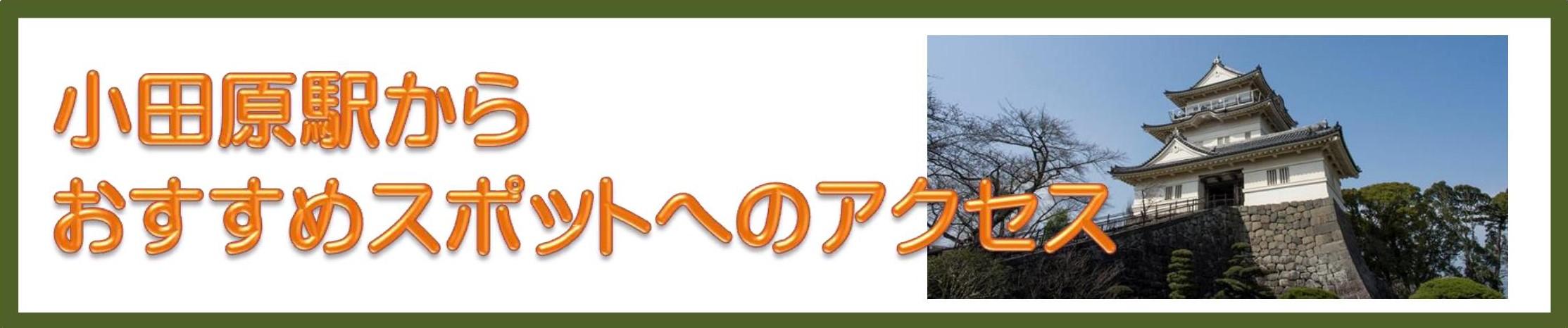 豊橋金券ショップフリーチケット|小田原駅