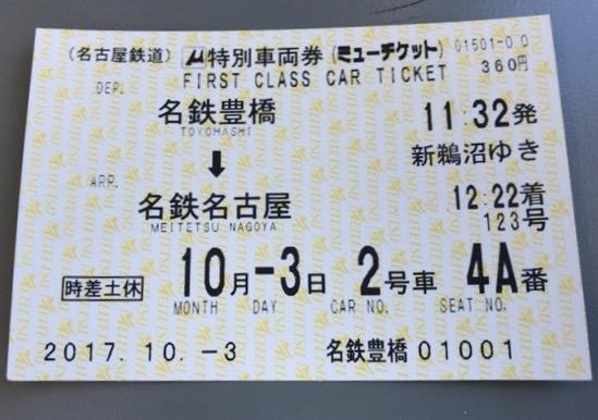 豊橋金券ショップフリーチケット|ミューチケット
