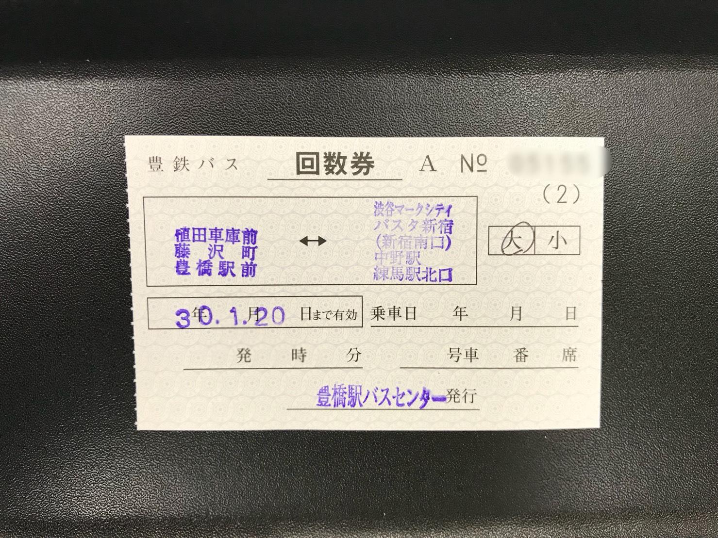 豊橋金券ショップフリーチケット|夜行バス・ほの国号回数券