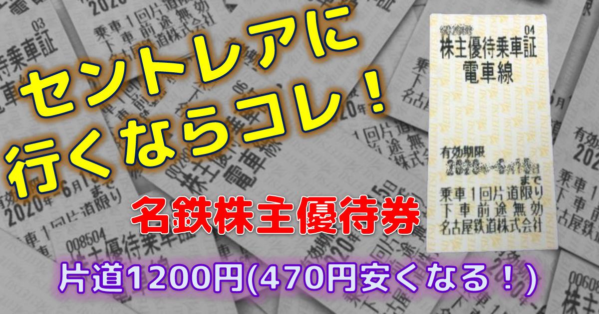 豊橋金券ショップフリーチケット|名鉄株主優待券豊橋駅