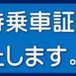 名鉄株主優待乗車証(切符・定期)販売します!