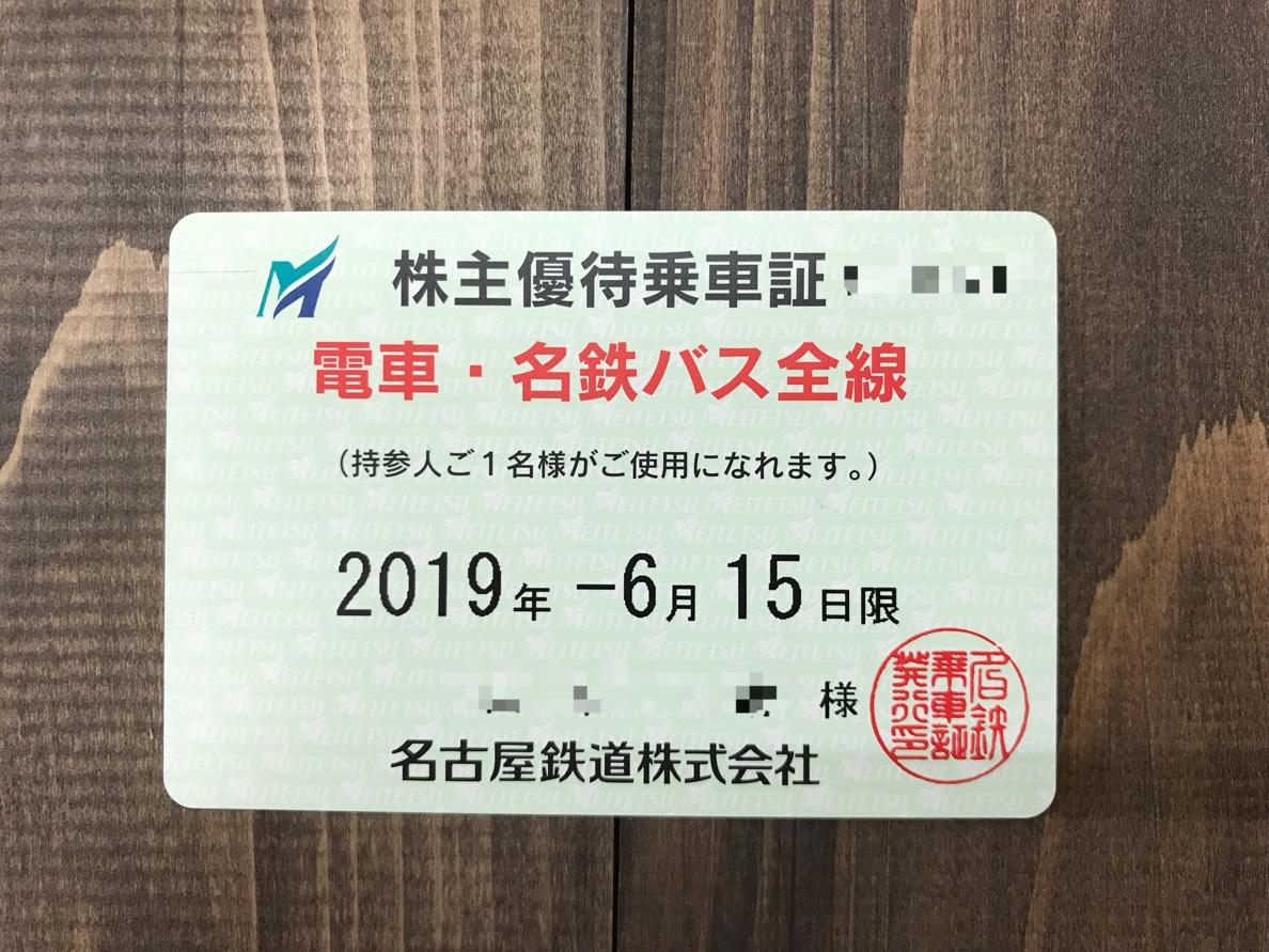 豊橋金券ショップフリーチケット 名鉄株主優待乗車証定期タイプ
