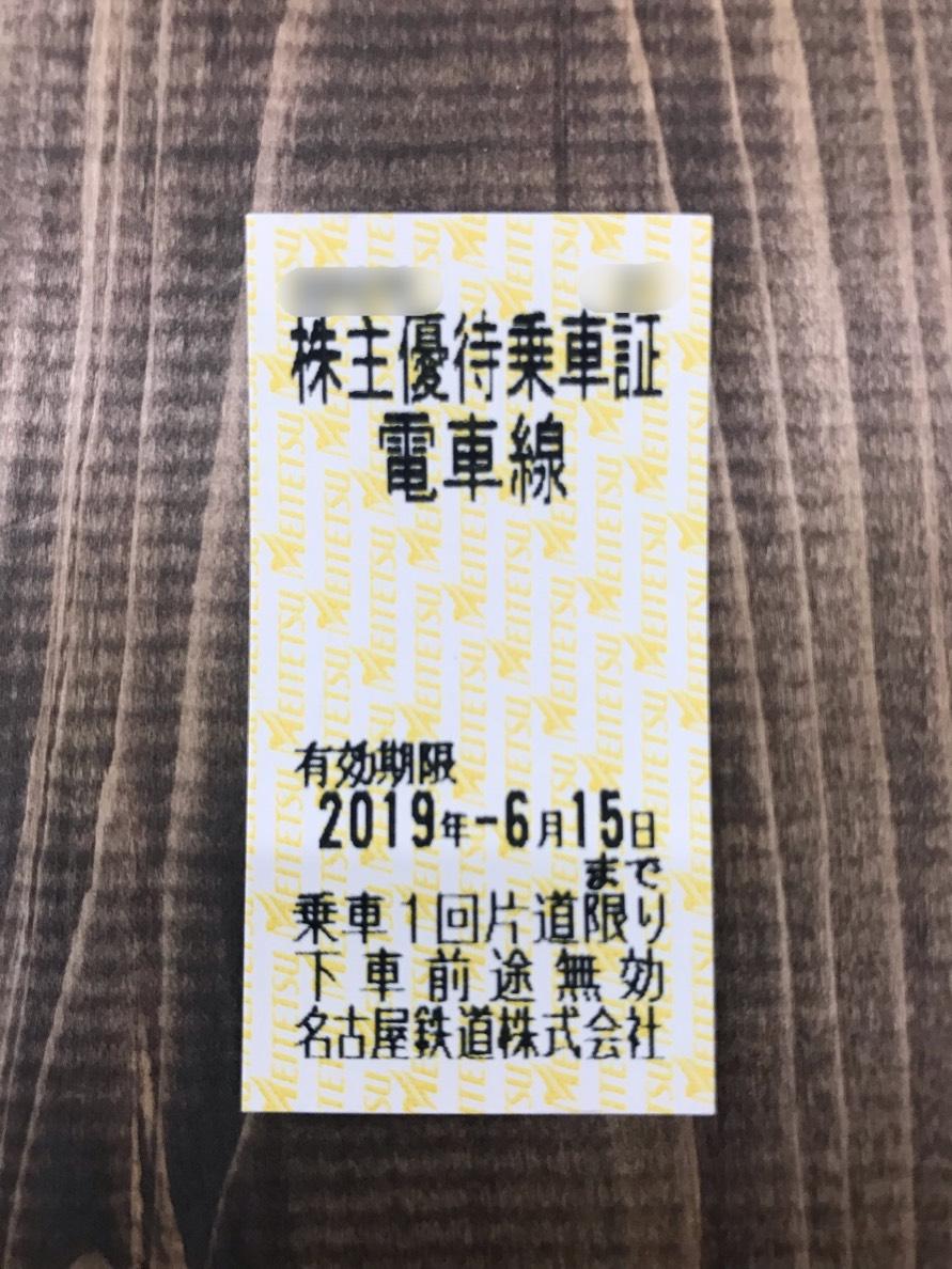 豊橋金券ショップフリーチケット 名鉄株主優待乗車証
