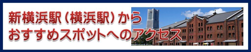 豊橋金券ショップフリーチケット|新横浜駅