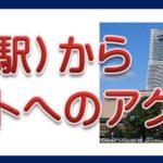 新横浜駅(横浜駅)からおすすめスポットへのアクセス