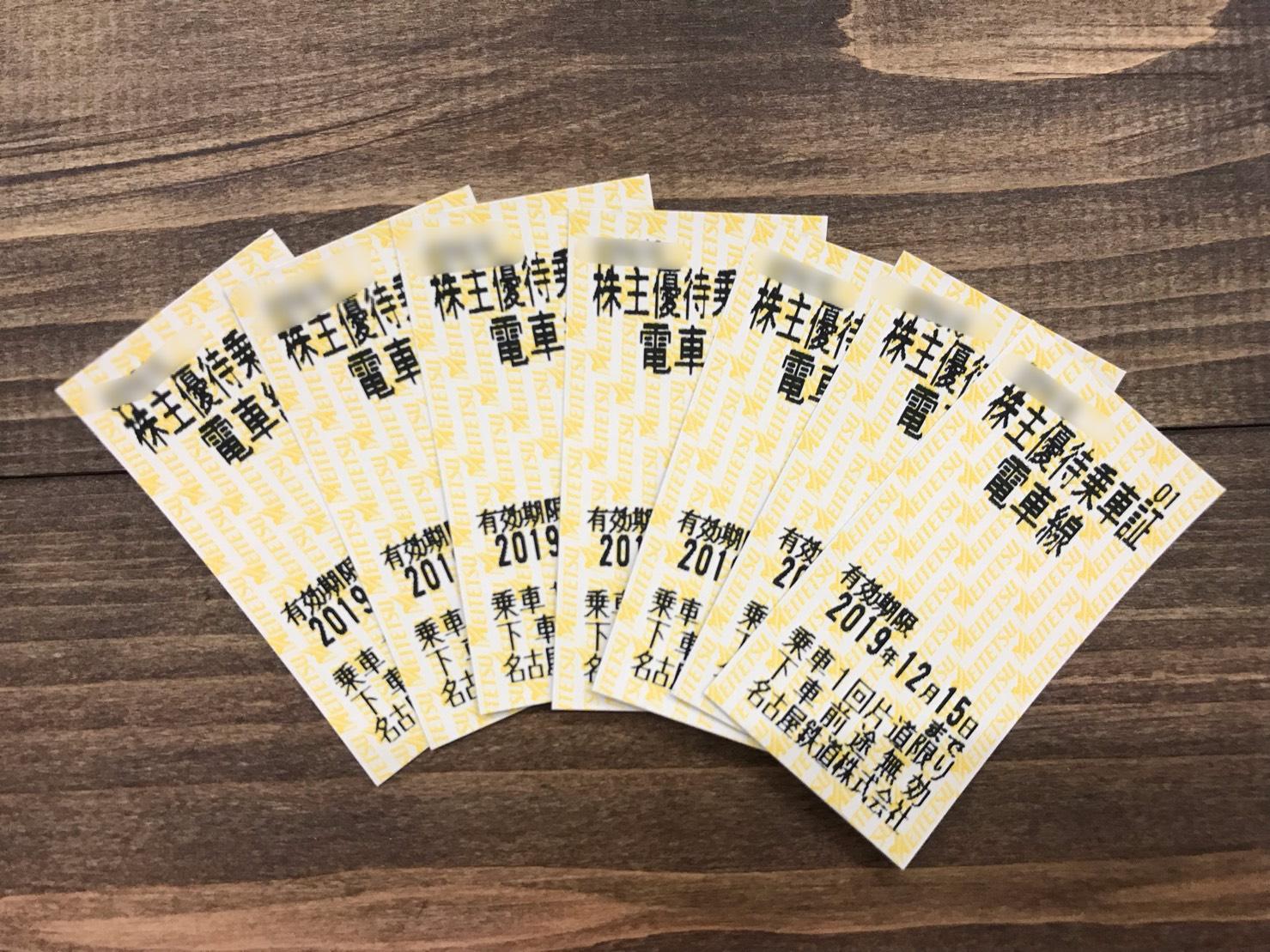 豊橋金券ショップフリーチケット|名鉄株主優待券