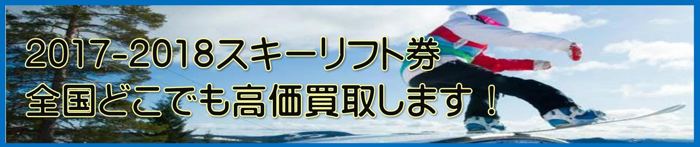 豊橋金券ショップフリーチケット|スキーリフト券高価買取
