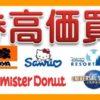 定番商品|ANA・JAL・JR・名鉄・近鉄・各種株主優待券|高価買取・換金価格表