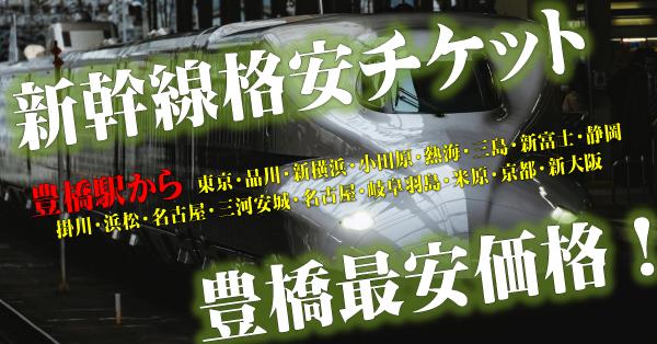 豊橋金券ショップフリーチケット |新幹線格安チケット
