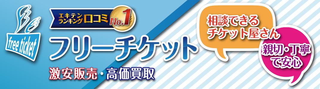 【豊橋の金券ショップ フリーチケット】 豊橋駅西口店・豊橋MEGAドンキ店