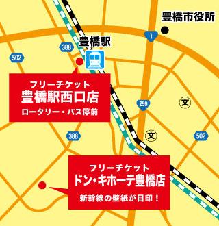 フリーチケット豊橋駅西口店、ドン・キホーテ豊橋店地図
