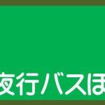 豊鉄路線バス|豊橋‐新宿夜行バスほのくに号