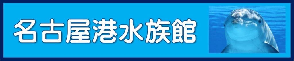 豊橋金券ショップフリーチケット|名古屋港水族館