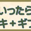 出産祝いといえばこれ!!おむつケーキ+ギフトカードがおすすめヽ(^o^)丿