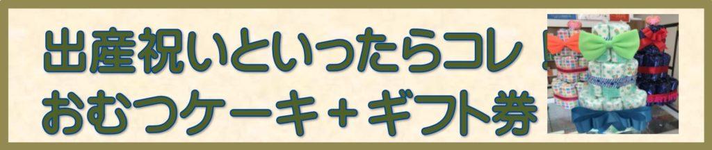 豊橋金券ショップフリーチケット|おむつケーキ