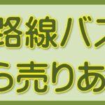 豊鉄バス回数券あります。 | 西駅からの運賃表・所要時間表