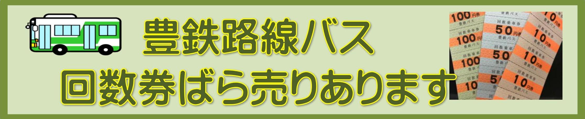 豊橋金券ショップフリーチケット|豊鉄路線バス回数券