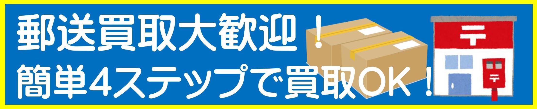 豊橋金券ショップフリーチケット|郵送買取